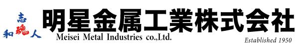 明星金属工業株式会社